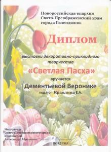 Дементьева В.