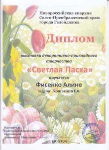 Фисенко А.