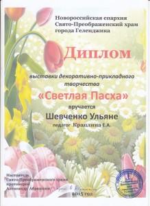 Шевченко У.