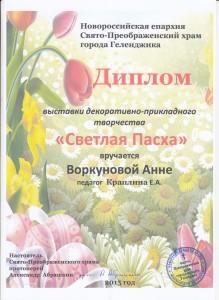 Воркунова А.