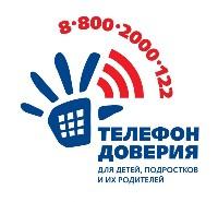 p97_telefon_doveriya