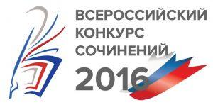 konkurs-sochineniy-2016