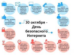 bezopas_internet-17