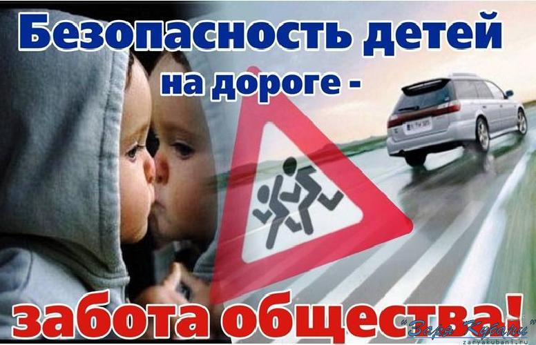 Картинки по запросу Безопасные дороги кубани